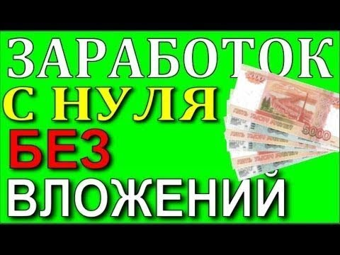 Видео Заработок в интернете ru