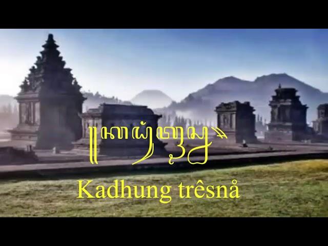 Campur sari langgam jawa - Kadhung Tresna #1