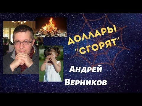 Доллары Сгорят - Андрей Верников