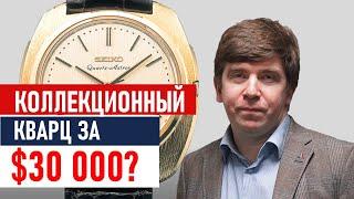 """Коллекционный """"кварц"""" за $30 000? Интервью с экспертом"""