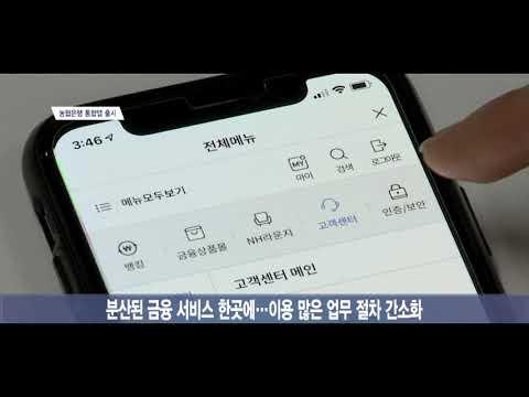 [SEN TV]  농협은행도 통합 앱 출시…은행권 앱 다이어트 바람