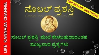 Download Important questions on nobel prize in kannada