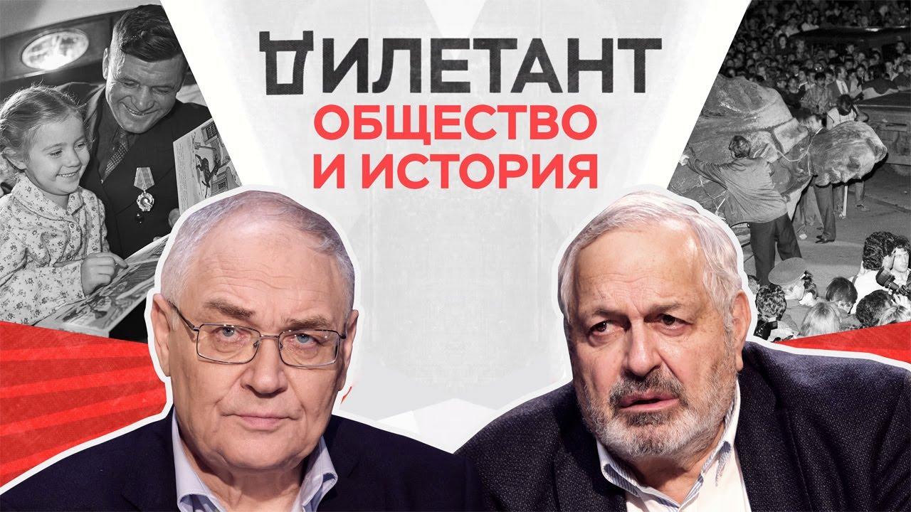 Общество и история / Лев Гудков // Дилетант