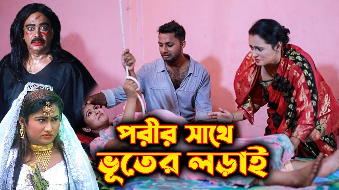 পরীর সাথে ভূতের লড়াই | Porir Sathe Vuter Lorai | Bangla Short Film | কাল্পনীক শর্টফিল্ম । Short Film