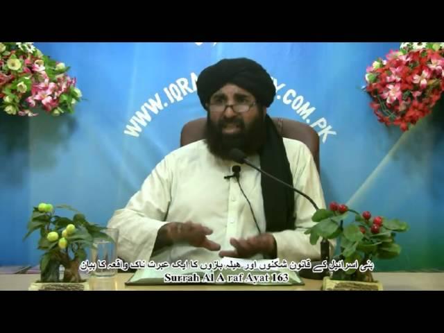 Bani Israil ke Qanoon Shikno Aur Heela Sazo ka Aik Ibrat nak Waqia.  Surrah Al A raf Ayat 163
