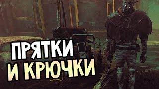 Dead by Daylight Gameplay  ПРЯТКИ И КРЮЧКИ! ВЫЖИВАНИЕ!