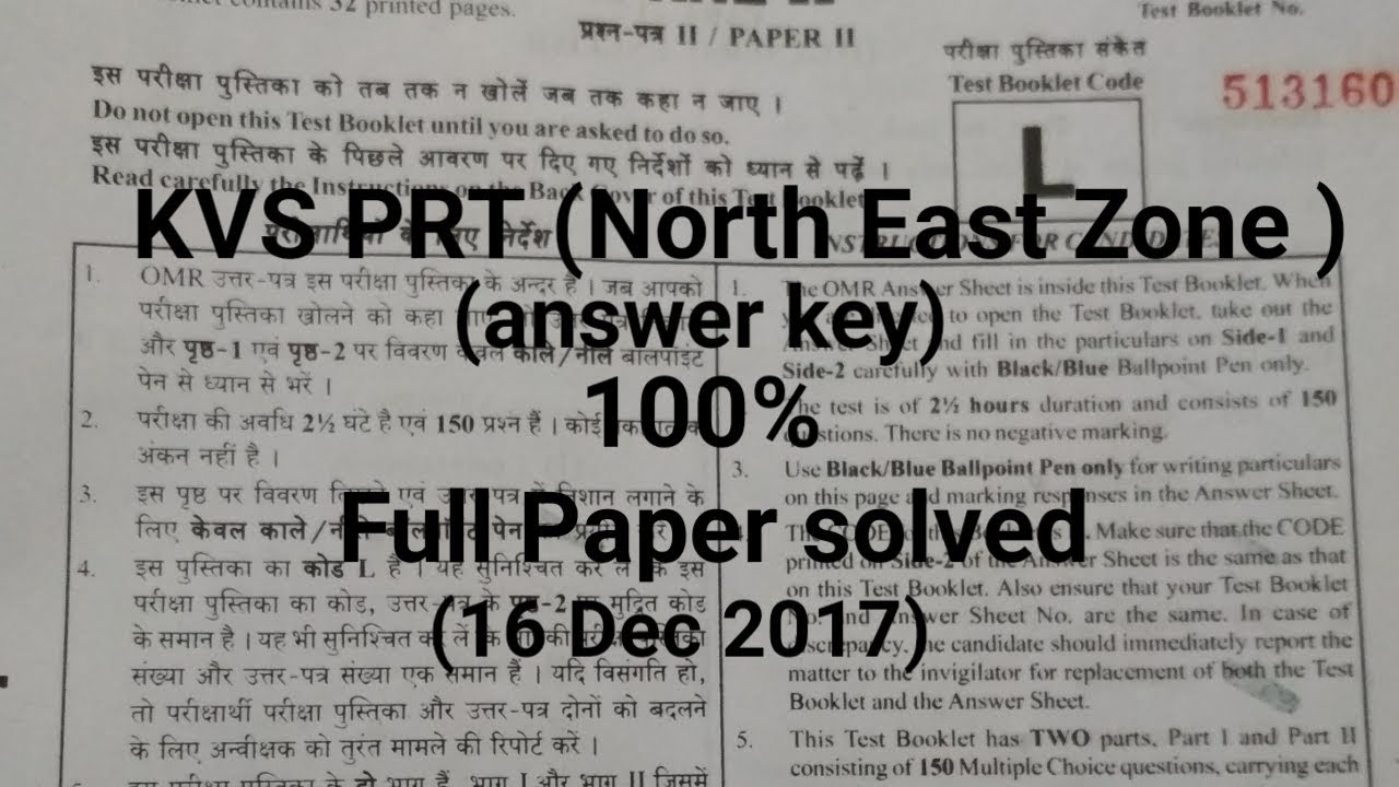 kvs prt north east answer key paper 2 fully solved hindi youtube