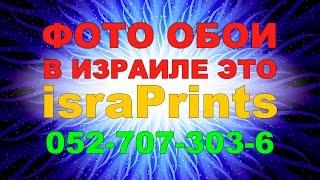 ФОТО ОБОИ В ИЗРАИЛЕ ЭТО ISRAPRINTS 052-707-303-6