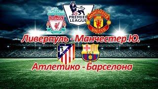 Ливерпуль - Манчестер Юнайтед, Атлетико - Барселона Прогноз на 14.10.17