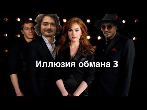ИЛЛЮЗИЯ ОБМАНА 3 ПРИНЦ МАГИИ DOBRONTO DIVO