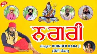 ਨਗਰੀ | BHINDER BABA JI | MOUJI FAKKAR | BABA KUNDAN LAL JI | NEW DEVOTIONAL SONG | 2020 |