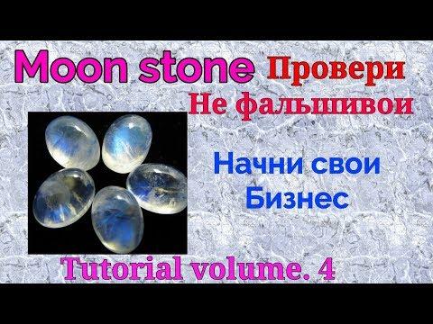 Как узнать лунный камень настоящий или поддельный.?