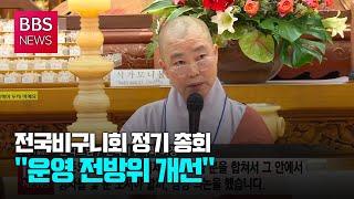"""[BBS뉴스] 전국비구니회 정기 총회...""""운영 전방위…"""