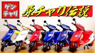 トミカ のお供に☆原チャリ伝説 Honda DJ・1R ガチャガチャで80年代の...