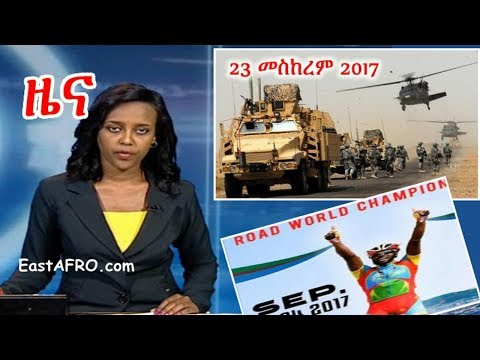 Eritrean News ( September 23, 2017) |  Eritrea ERi-TV