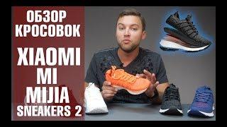 Кроссовки Xiaomi Mi Mijia Sneakers 2 – цена-качество огонь. Обзор от Wellfix