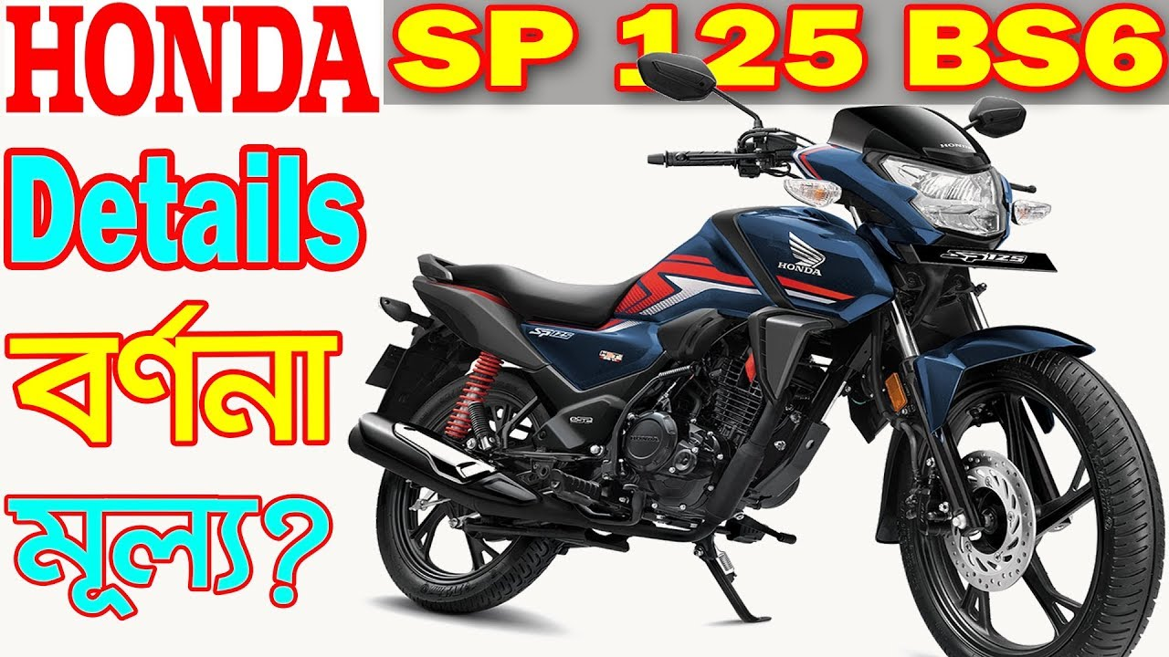Honda Sp 125 Bike Details Specification And Price Youtube