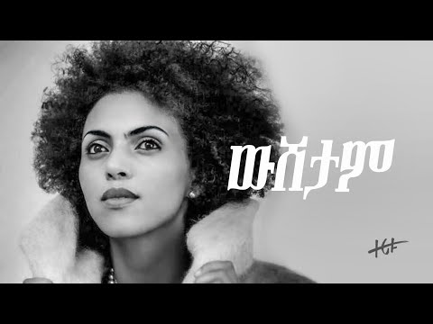 "Zeritu Kebede ""Wushetam"" ውሸታም - Official Music Video"