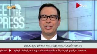 وزير الخزانة الأمريكي: نزع سلاح كوريا الشمالية هدف الحوار مع كيم يونج