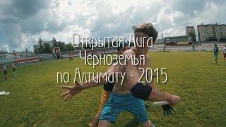 Открытая Лига Черноземья по Алтимату - 2015