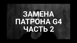 зАМЕНА ПАТРОНА G4 ЧАСТЬ 2