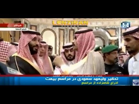 Saudi prince kicked out by guards after insulting new deputy crown prince