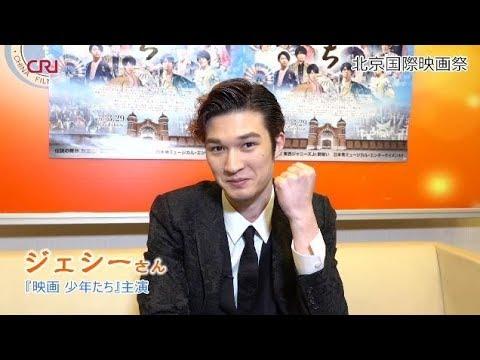 <2019北京国際映画祭>独占インタビュー:ジェシーさん