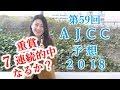 【競馬】AJCC 2018 予想 (少頭数だと人気薄は…)ヨーコヨソー