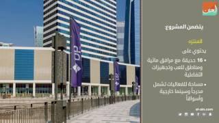 """أهل الإماراتاقتصاد وأعمال  """"مراسي الخليج"""".. أحدث الوجهات الترفيهية في دبي"""