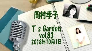 岡村孝子インターネットラジオ「T's GARDEN」第83回 [ 配信日 / 2018.10...