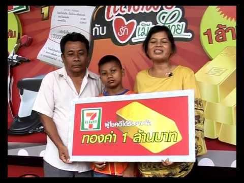มอบรางวัลผู้โชคดี ชิงโชคจากรายการแสตมป์ัรักเมืองไทย 56 (ทอง 1 ล้านบาท)