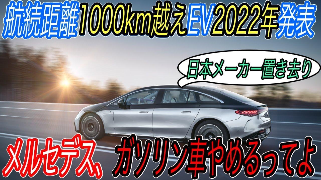 【今年最大の衝撃&緊急事態発生】怒涛のEV戦争に備えよ! メルセデスが2030年から電気自動車しか販売しないという衝撃の発表