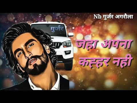 New Gujjar WhatsApp Status Video Gujjar Song