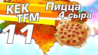 КЕК 11|Пицца 4 сыра