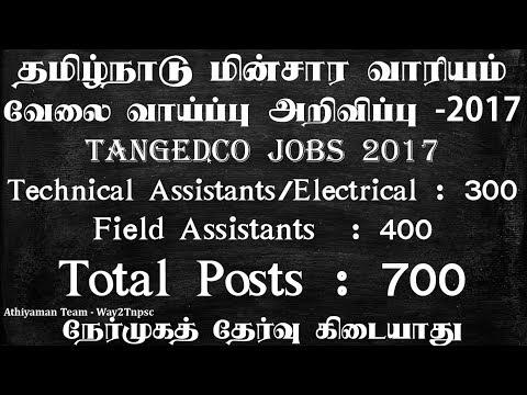 TANGEDCO Recruitment - 700 Posts/ TNEB TANGEDCO Jobs -TN Generation and Distribution Corporation