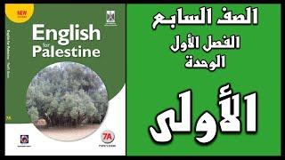 شرح الوحدة الأولى من  كتاب اللغة الانجليزية الصف السابع الفصل الأول