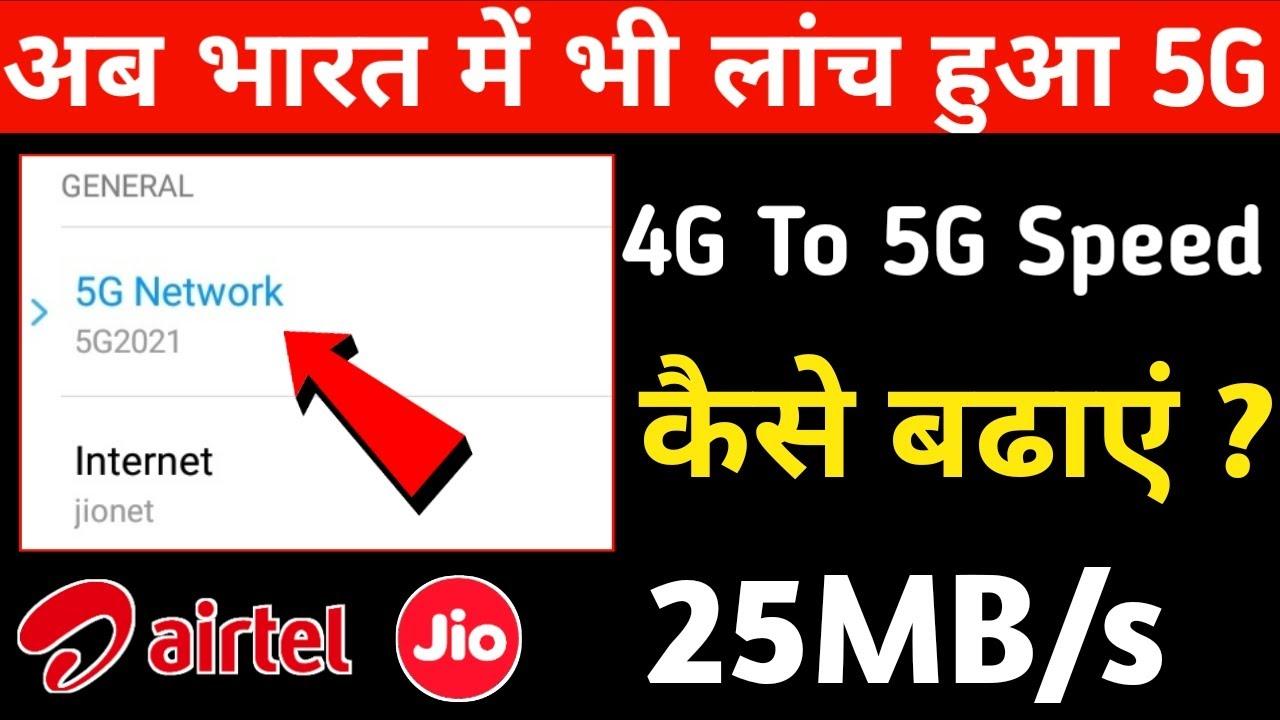 5g Internet Speed Kaise Chalaye2021 Internet Speed Fast Kaise Kare Youtube