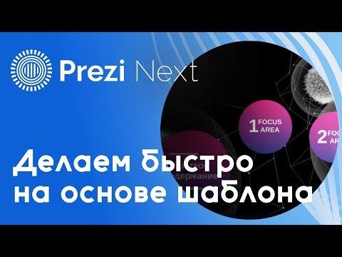Как быстро сделать презентацию в Prezi Next на основе шаблона