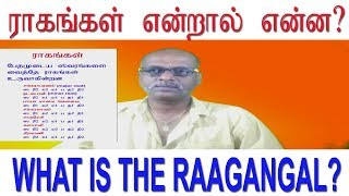 RAGANGAL/HOW TO PLAY KEYBOARD IN TAMIL / MUSIC CLASS IN TAMIL