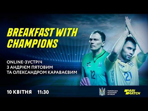 Breakfast With Champions | Онлайн-зустріч з Андрієм П'ятовим та Олександром Караваєвим