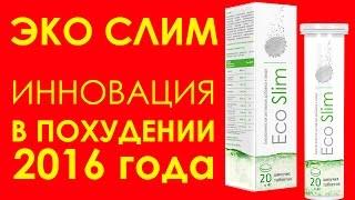 Эко слим для похудения. Эко слим отзывы, цена и как правильно купить. Таблетки для похудения(Эко слим для похудения. Эко слим отзывы, цена и как правильно купить. Таблетки для похудения -http://promagonline.ru/sKZ3E..., 2016-08-20T17:07:34.000Z)
