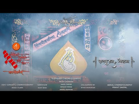 chinchpokli-cha-chintamani-|-paatpujan-sohla-|-2019-|-full-video-|-dream-planner-films