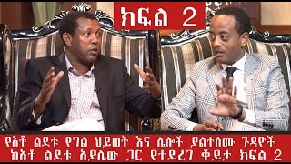 JTV Interview with Ato Ledetu Ayalew Part 2