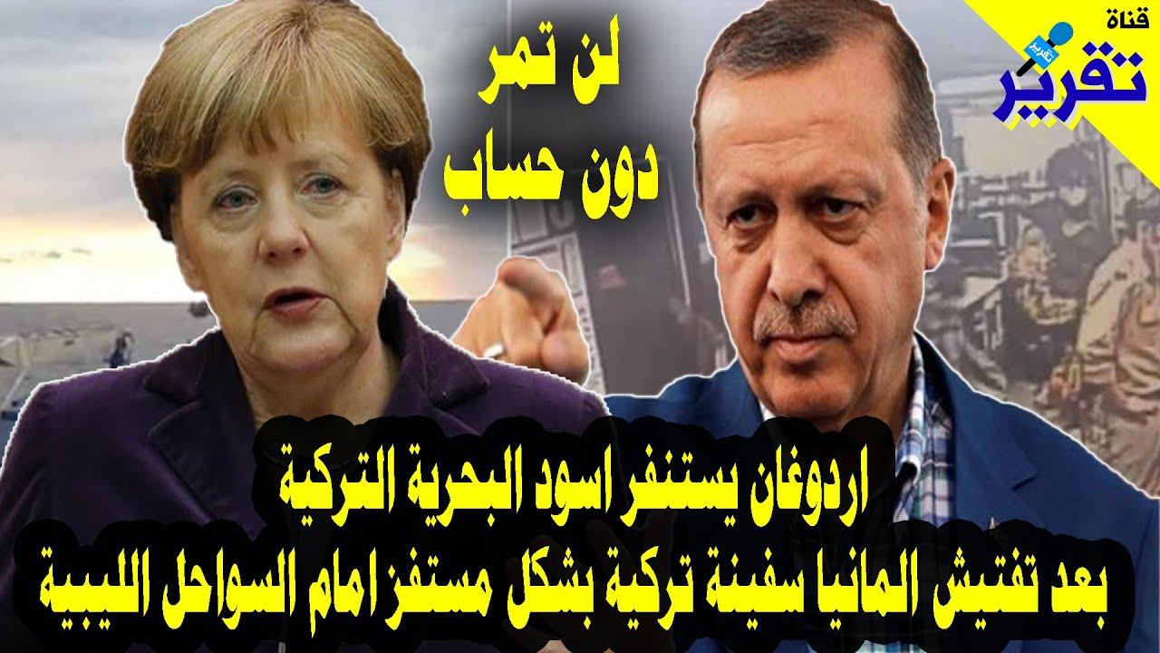 اردوغان يستنفراسود البحرية بعد تفتيش المانيا سفينة تركية بشكل مستفز امام السواحل الليبية