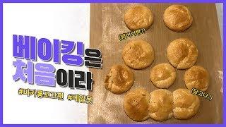 [ 베이킹은 처음이라 ] #2 마카롱꼬끄 Macaron…