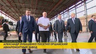Олександр Лукашенко відвідав Оршанський авіаремонтний завод