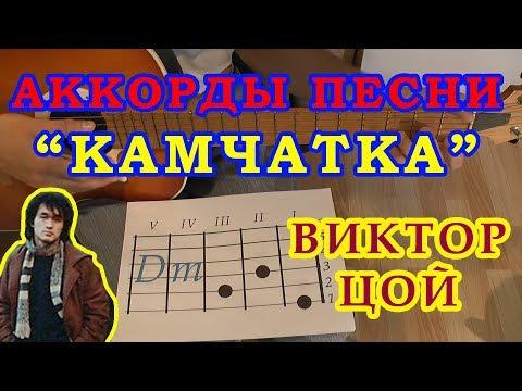 Камчатка Аккорды песни Виктор Цой группа Кино Разбор на гитаре