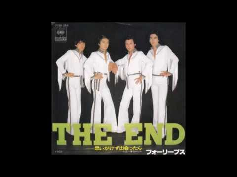 THE END 思いがけず出会ったら - フォーリーブス