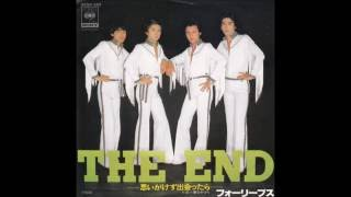 THE END 思いかけず出会ったら(1978年7月21日) 作詞:岩谷時子 作曲:...