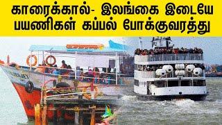 காரைக்கால்- இலங்கை இடையே பயணிகள் கப்பல் போக்குவரத்து | Srilanka | Uk News